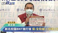快新聞/新北校園BNT疫苗施打後 侯友宜:全校線上授課2天