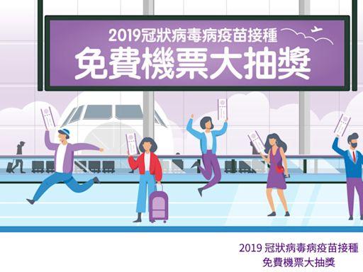 【疫苗抽獎】HK Express送2.5萬張機票 9月16日早上開始登記