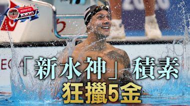 【東京奧運】「新水神」積素登基 個人項目接力賽狂擸5金