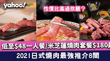 日式燒肉推介8間!性價比高過放題?低至$48一人餐/米芝蓮燒肉套餐$180起