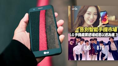 告別智能手機市場 — LG 手機產業退場或是以退為進?   鍾樂偉   立場新聞
