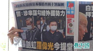壹傳媒高層涉國安法不獲保釋 8月再訊(圖) - - 時事追蹤