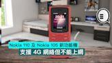 發佈新功能機 Nokia 110 及 Nokia 105 ,支援 4G 網絡但不能上網