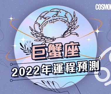 結果好壞由你來定奪!巨蟹座2022年星座運程:提升能力改變現狀 | Cosmopolitan HK