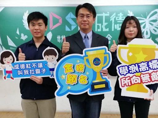 成就孩子適性揚才 成德高中興學成效有目共睹 | 台灣好新聞 TaiwanHot.net