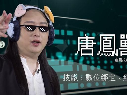 IT大臣化身「唐鳳獸」數位五倍券出手 網路聲量有沒有? | 政治 | 新頭殼 Newtalk