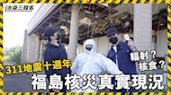 影/台網友重返福島測輻射量 驚嘆:大眾誤解很深