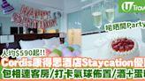 Cordis康得思酒店派對Staycation優惠人均$590起包相連客房/打卡氣球佈置/酒+蛋糕 | U Travel 旅遊資訊網站