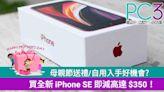 母親節送禮入手好機會? 買全新 iPhone SE 即減高達 $350!