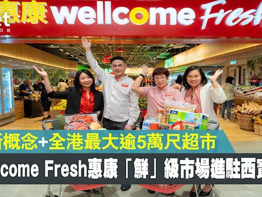 全新概念+全港最大逾5萬尺超市 Wellcome Fresh惠康「鮮」級市場進駐西寶城 - 香港經濟日報 - 地產站 - 地產新聞 - 商場活動