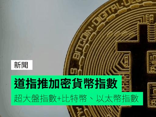 道指推加密貨幣指數 超大盤指數+比特幣、以太幣指數 - 香港 unwire.hk