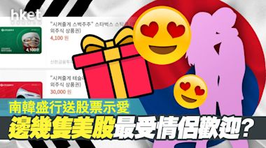 南韓盛行送股票示愛 邊幾隻最受情侶歡迎? - 香港經濟日報 - 即時新聞頻道 - 國際形勢 - 環球社會熱點
