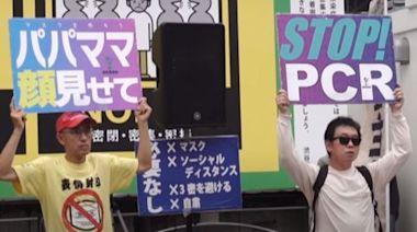 日本「防疫疲態」街頭擠滿人潮 驚見「反戴口罩」團體抗議