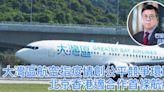 大灣區航空:疫情創公平競爭環境 北京香港適合作首條航線