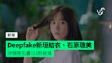 Deepfake新垣結衣、石原聰美 涉損害名譽日3男被捕 - 香港 unwire.hk