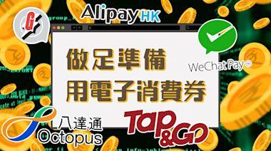 電子消費券|4大平台點選擇 市民商戶用電子消費券7大tips | 蘋果日報