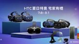 HTC夏日特賣7月8日起跑 手機降價5千元起還送居家娛樂大禮包