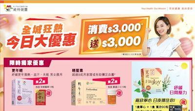 【維特健靈】買滿$3000即送總值$3000現金券(只限24/10)