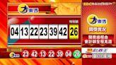 2/26 大樂透、雙贏彩、今彩539 開獎囉!