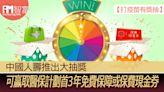 【打疫苗有獎抽】中國人壽推出大抽獎 可贏取醫保計劃首3年免費保障或保費現金券 - 香港經濟日報 - 即時新聞頻道 - iMoney智富 - 理財智慧
