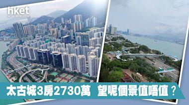 【二手破頂潮】太古城3房2730萬沽 近3年新高 - 香港經濟日報 - 地產站 - 二手住宅 - 私樓成交