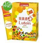 三多 葉黃素凍12入組(12條/盒)Lutein jelly營養好滋味;方便攜帶隨時補充;純素可
