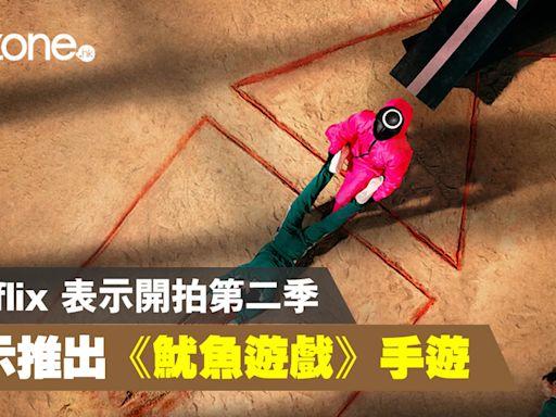 《魷魚遊戲》大熱拍第二季 Netflix 高層暗示出手遊 - ezone.hk - 遊戲動漫 - 電競遊戲