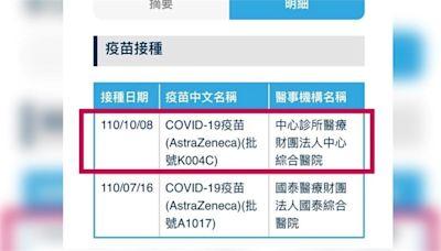 台北市民接種第二劑AZ 查紀錄驚見打「過期疫苗」!