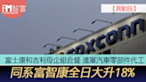 【異動股】富士康與吉利母企組合營 進軍汽車零部件代工 同系富智康全日大升18% - 香港經濟日報 - 即時新聞頻道 - iMoney智富 - 股樓投資