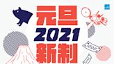 【2021年新制】21項重點新制上路:萊豬來了、減稅幅度最大、3天以上連假歷年最多