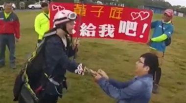 愛的迫降!女乘飛行傘降落 男掏鑽戒:嫁給我嗎?