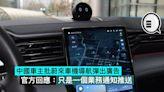中國車主批蔚來車機導航彈出廣告,官方回應:只是一個業務通知推送