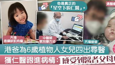 【昏迷女童】港爸為6歲植物人女兒四出尋醫 獲仁醫跟進病情:感受到醫者父母心 - 香港經濟日報 - TOPick - 親子 - 兒童健康