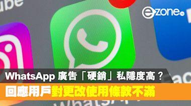 WhatsApp 廣告「硬銷」私隱度高? 回應用戶對更改使用條款不滿 - ezone.hk - 網絡生活 - 網絡熱話
