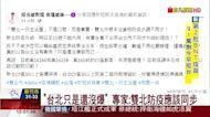 台北只是還沒爆 專家:雙北防疫應該同步