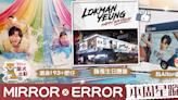 【MIRROR X ERROR星蹤】應援賀Lokman+Alton生日 跟193+肥仔濕身打卡 - 香港經濟日報 - TOPick - 娛樂