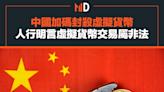 【封殺虛幣】中國加碼封殺虛擬貨幣,人行明言虛擬貨幣交易屬非法