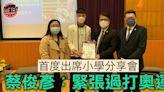 【劍擊】首度出席小學分享會 蔡俊彥:緊張過打奧運