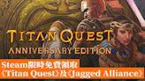 Steam限時免費領取《Titan Quest》及《Jagged Alliance》 - 香港手機遊戲網 GameApps.hk