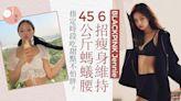 減肥 Jennie 「最佳女友身材」瘦身6招 不戒甜飲乳酸飲品排毒