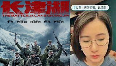 指《長津湖》威脅世界 抖音影評人被封號