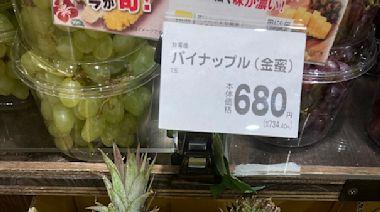 劉黎兒觀點》甜心變黑心?台灣鳳梨完熟出貨 新加坡、日本超市處理態度大不同