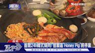 首間24h韓式燒肉! 信義區「Honey Pig」將停業