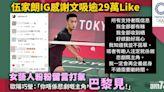 東京奧運|伍家朗IG感謝文吸逾29萬Like 女藝人粉粉留言打氣 - 香港體育新聞 | 即時體育快訊 | 最新體育消息 - am730