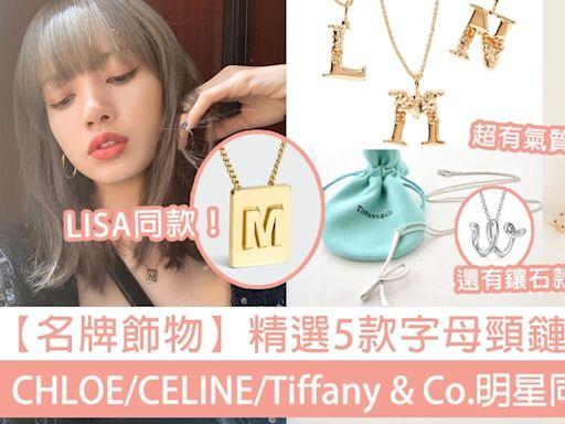 【名牌飾物】精選5款字母頸鏈~ CHLOÉ/CELINE/Tiffany & Co.明星同款必買款式!   GirlStyle 女生日常