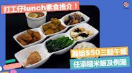 【灣仔美食】打工仔lunch素食推介!麗姐$50三餸午飯:任添糙米飯及例湯