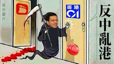 香港《蘋果》被迫停運後 港區人大代表點名香港01立場新聞   蘋果新聞網   蘋果日報