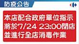 新北確診者來過 家樂福萬華桂林店今停業清消