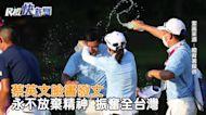 東奧/潘政琮奪高球奧運首銅! 蔡英文讚「永不放棄振奮全台灣」
