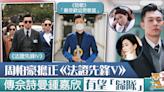 【法證先鋒】周柏豪將擔正《法證先鋒V》 傳佘詩曼+鍾嘉欣跟星夢一哥合作 - 香港經濟日報 - TOPick - 娛樂